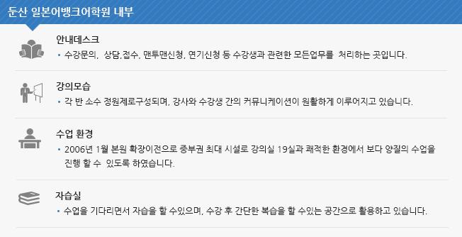 둔산 베이징중국어일본어뱅크어학원 내부